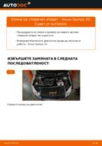Как се сменя преден спирачен апарат на Nissan Qashqai J10 – Ръководство за смяна
