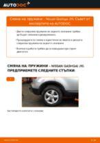 Как се сменят задни пружини на Nissan Qashqai J10 – Ръководство за смяна