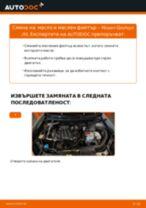 Как се сменя масло и маслен филтър на Nissan Qashqai J10 – Ръководство за смяна