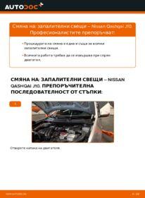 Как се извършва смяна на: Запалителна свещ на 1.5 dCi Nissan Qashqai j10
