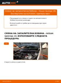 Как се извършва смяна на: Запалителна бобина на 1.5 dCi Nissan Qashqai j10