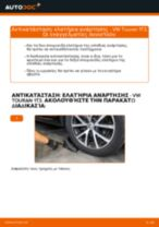 Πώς αλλαγη και ρυθμιζω Ελατήρια VW TOURAN: οδηγός pdf