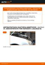 Πώς να αλλάξετε ελατήρια ανάρτησης εμπρός σε VW Polo 9N - Οδηγίες αντικατάστασης