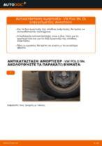 Πώς να αλλάξετε αμορτισέρ πίσω σε VW Polo 9N - Οδηγίες αντικατάστασης