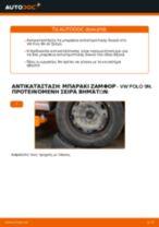 Αλλαγή Ακρα ζαμφορ VW POLO: δωρεάν pdf