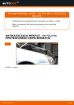 Πώς να αλλάξετε μπουζί σε VW Polo 9N - Οδηγίες αντικατάστασης