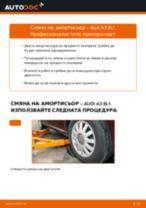 Как се сменя преден макферсон на Audi A3 8L1 – Ръководство за смяна