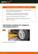 Как се сменят предни пружини на Audi A3 8L1 – Ръководство за смяна