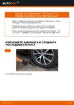 Как се сменят предни пружини на VW Touran 1T3 – Ръководство за смяна