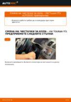 Как се сменят задни чистачки за кола на VW Touran 1T3 – Ръководство за смяна