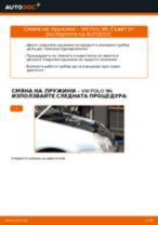 Как се сменят предни пружини на VW Polo 9N – Ръководство за смяна