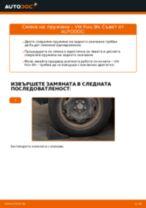 Как се сменят задни пружини на VW Polo 9N – Ръководство за смяна