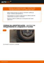 KYB 443235 за POLO (9N_) | PDF ръководство за смяна