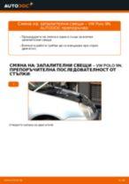 Как се сменят запалителни свещи на VW Polo 9N – Ръководство за смяна
