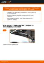 Как се сменя масло и маслен филтър на VW Polo 9N – Ръководство за смяна