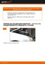 Монтаж на Въздушен филтър VW POLO (9N_) - ръководство стъпка по стъпка