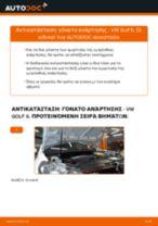 Πώς να αλλάξετε γόνατο ανάρτησης εμπρός σε VW Golf 6 - Οδηγίες αντικατάστασης
