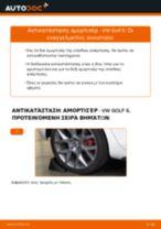 Πώς να αλλάξετε αμορτισέρ πίσω σε VW Golf 6 - Οδηγίες αντικατάστασης