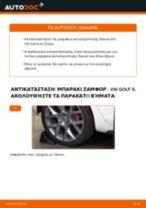 Αλλαγή Ράβδος ζεύξης VW GOLF: εγχειριδιο χρησης