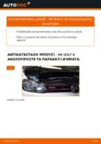 Πώς να αλλάξετε μπουζί σε VW Golf 6 - Οδηγίες αντικατάστασης