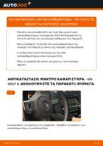 Πώς να αλλάξετε μάκτρο καθαριστήρα εμπρός σε VW Golf 6 - Οδηγίες αντικατάστασης