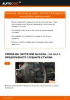Онлайн ръководство за смяна на Двигател на чистачките в Opel Corsa C