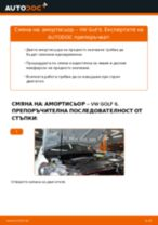 Как се сменя преден макферсон на VW Golf 6 – Ръководство за смяна