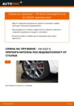 Как се сменят задни пружини на VW Golf 6 – Ръководство за смяна