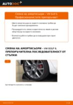 Смяна на предни и задни Комплект спирачна челюст на Mercedes S203: ръководство pdf