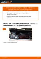 Как се сменят запалителни свещи на VW Golf 6 – Ръководство за смяна