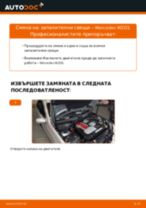 PDF наръчник за смяна: Запалителна свещ MERCEDES-BENZ C-класа Седан (W203)