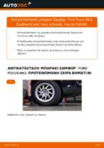 Πώς να αλλάξετε μπαρακι ζαμφορ εμπρός σε Ford Focus MK2 - Οδηγίες αντικατάστασης