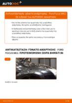 Πώς να αλλάξετε γόνατο ανάρτησης εμπρός σε Ford Focus MK2 - Οδηγίες αντικατάστασης