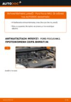 Πώς να αλλάξετε μπουζί σε Ford Focus MK2 - Οδηγίες αντικατάστασης