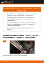RENAULT MEGANE ръководство за ремонт и отстраняване на неизправности