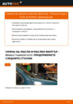 Наръчник PDF за поддръжка на Рено канго