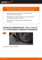 Как се сменя и регулират Амортисьори на RENAULT KANGOO: pdf ръководство