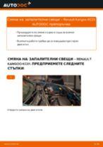 Ръководство за експлоатация на Рено канго на български