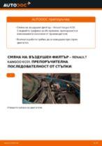 Самостоятелна смяна на Въздушен филтър на RENAULT - онлайн ръководства pdf