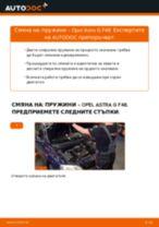 Как се сменят предни пружини на Opel Astra G F48 – Ръководство за смяна