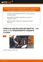 Замяна на Датчик износване накладки на OPEL SIGNUM - съвети и трикове