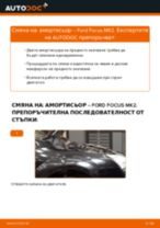 Как се сменя преден макферсон на Ford Focus MK2 – Ръководство за смяна