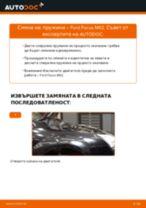 Как се сменят предни пружини на Ford Focus MK2 – Ръководство за смяна
