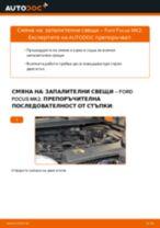 Смяна на Запалителна свещ на FORD FOCUS: онлайн ръководство