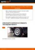 Как се сменят задни пружини на Ford Focus MK2 – Ръководство за смяна