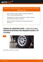 Как се сменят задни амортисьори на Ford Focus MK2 – Ръководство за смяна