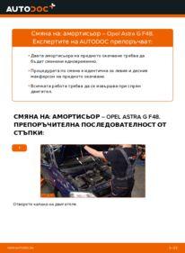 Как се извършва смяна на: Амортисьор на 1.6 16V (F08, F48) Opel Astra g f48