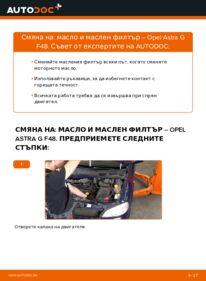 Как се извършва смяна на: Маслен филтър на 1.6 16V (F08, F48) Opel Astra g f48