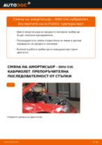 Как се сменя преден макферсон на BMW E46 кабриолет – Ръководство за смяна