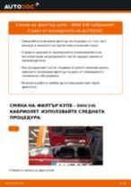 Как се сменя филтър купе на BMW E46 кабриолет – Ръководство за смяна